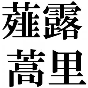 薤露蒿里の四字熟語-壁紙/画像