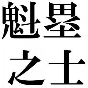 魁塁之士の四字熟語-壁紙/画像