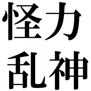 怪力乱神の四字熟語-壁紙/画像