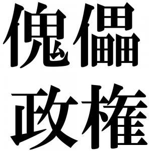 傀儡政権の四字熟語-壁紙/画像