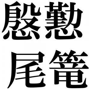 慇懃尾篭の四字熟語-壁紙/画像
