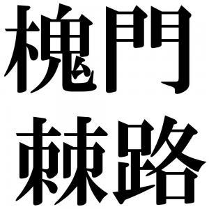 槐門棘路の四字熟語-壁紙/画像