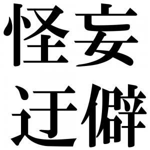 怪妄迂僻の四字熟語-壁紙/画像