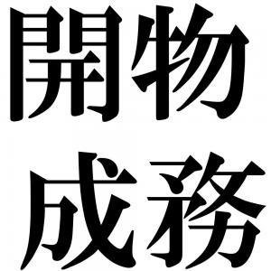 開物成務の四字熟語-壁紙/画像