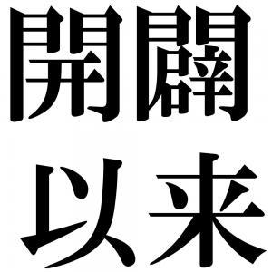 開闢以来の四字熟語-壁紙/画像