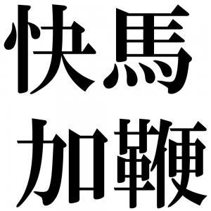 快馬加鞭の四字熟語-壁紙/画像