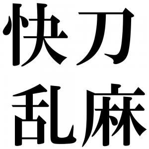 快刀乱麻の四字熟語-壁紙/画像