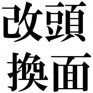 改頭換面の四字熟語-壁紙/画像
