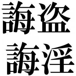 誨盗誨淫の四字熟語-壁紙/画像