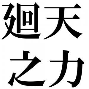 廻天之力の四字熟語-壁紙/画像