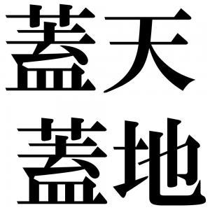 蓋天蓋地の四字熟語-壁紙/画像