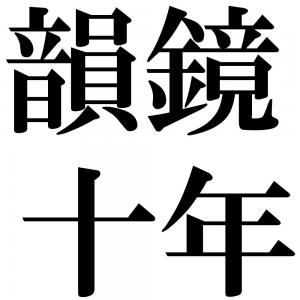 韻鏡十年の四字熟語-壁紙/画像