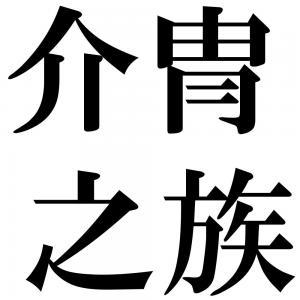介冑之族の四字熟語-壁紙/画像
