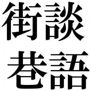 街談巷語の四字熟語-壁紙/画像