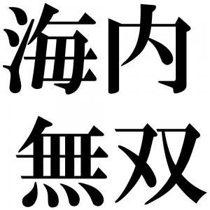 海内無双の四字熟語-壁紙/画像