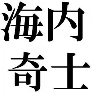 海内奇士の四字熟語-壁紙/画像