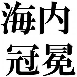 海内冠冕の四字熟語-壁紙/画像