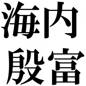 海内殷富の四字熟語-壁紙/画像