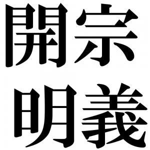 開宗明義の四字熟語-壁紙/画像