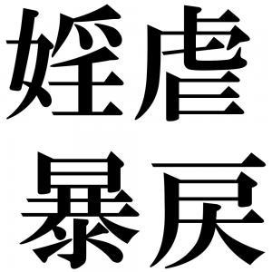 婬虐暴戻の四字熟語-壁紙/画像