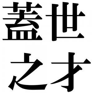 蓋世之才の四字熟語-壁紙/画像