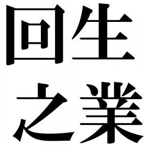 回生之業の四字熟語-壁紙/画像