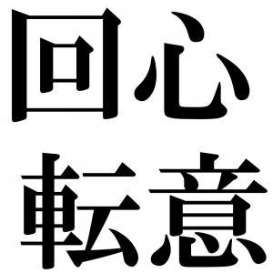 回心転意の四字熟語-壁紙/画像