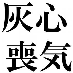 灰心喪気の四字熟語-壁紙/画像