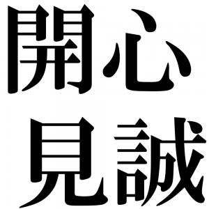 開心見誠の四字熟語-壁紙/画像