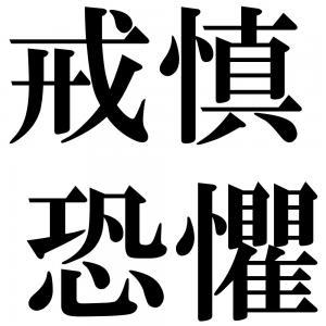 戒慎恐懼の四字熟語-壁紙/画像