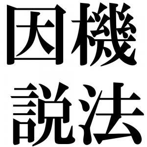 因機説法の四字熟語-壁紙/画像