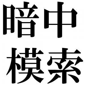 暗中模索の四字熟語-壁紙/画像