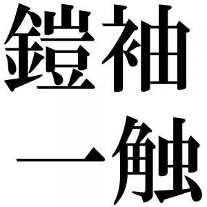 鎧袖一触の四字熟語-壁紙/画像