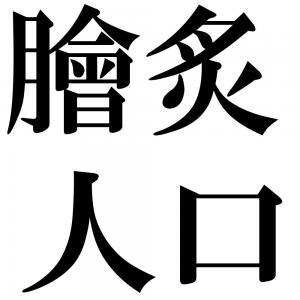 膾炙人口の四字熟語-壁紙/画像