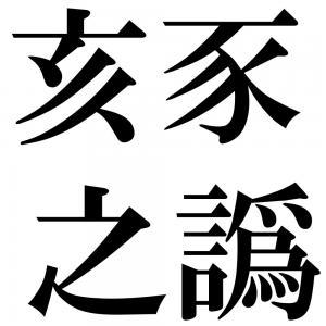 亥豕之譌の四字熟語-壁紙/画像