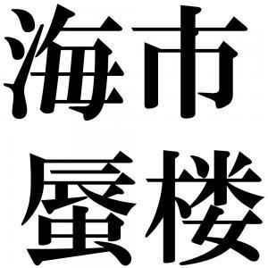 海市蜃楼の四字熟語-壁紙/画像
