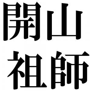 開山祖師の四字熟語-壁紙/画像