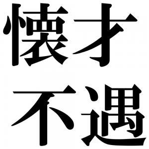 懐才不遇の四字熟語-壁紙/画像