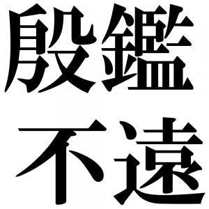 殷鑑不遠の四字熟語-壁紙/画像