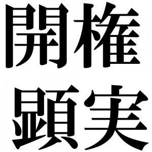 開権顕実の四字熟語-壁紙/画像