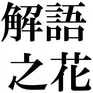 解語之花の四字熟語-壁紙/画像