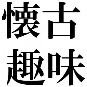 懐古趣味の四字熟語-壁紙/画像