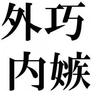 外巧内嫉の四字熟語-壁紙/画像
