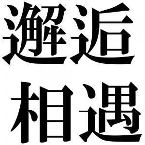 邂逅相遇の四字熟語-壁紙/画像