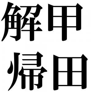 解甲帰田の四字熟語-壁紙/画像