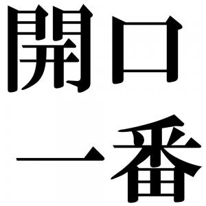 開口一番の四字熟語-壁紙/画像