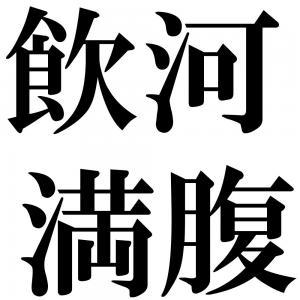 飲河満腹の四字熟語-壁紙/画像