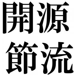 開源節流の四字熟語-壁紙/画像