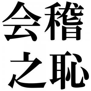 会稽之恥の四字熟語-壁紙/画像