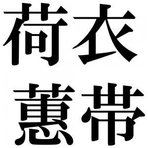 荷衣蕙帯の四字熟語-壁紙/画像